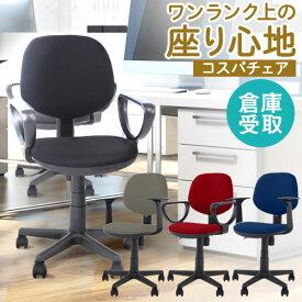 【倉庫受取限定】オフィスチェア デスクチェア パソコンチェア 軽い PCチェア 布張り 座面昇降 肘付 ロッキング 学習椅子 ワークチェア WLT-2AR-SO エルスリー