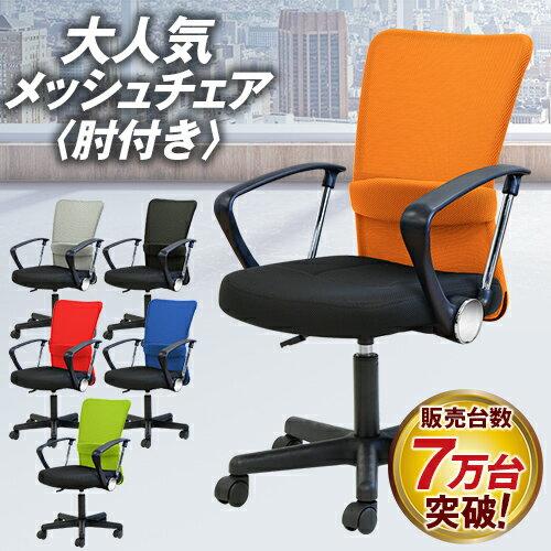 【送料無料】オフィスチェア肘付き椅子肘掛メッシュチェアパソコンチェアデスクチェア会社いすイス事務椅子アームQUE-1AR