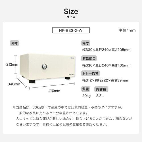 耐火金庫シリンダー8.3L20kgエーコー1年保証ホテルセーフBES-2-W