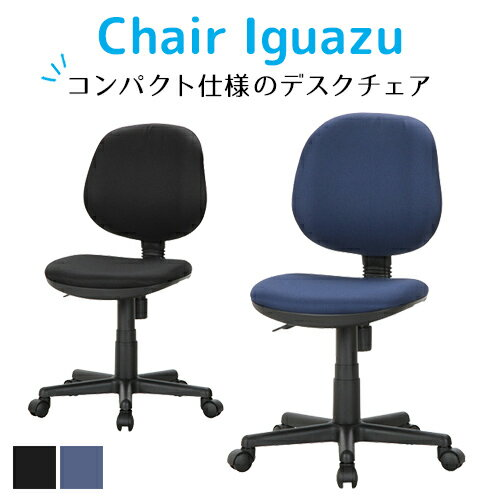 オフィスチェア 軽量 デスクチェア パソコンチェア 椅子 イス 事務椅子 人気 送料無料 オフィス家具 OAチェア 布張り あす楽 イグアス WR-899 ルキット