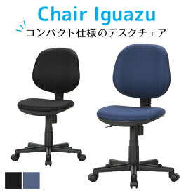 オフィスチェア 軽量 デスクチェア パソコンチェア 椅子 イス 事務椅子 人気 送料無料 オフィス家具 OAチェア 布張り あす楽 WR-899 イグアス