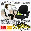 オフィスチェア デスクチェア パソコンチェア 椅子 肘掛 イス 事務椅子 人気 送料無料 オフィス家具 OAチェア 布張り …