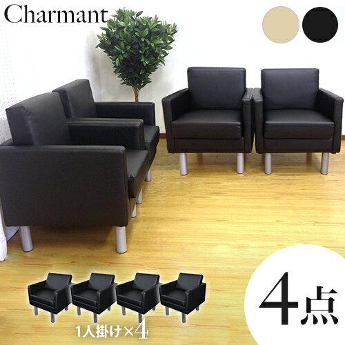 応接ソファセット 4点 アームチェアセット 4人用 応接椅子 1人掛けソファ ソファーセット ソファセット ブラック オフィス 会社 チェア シャルマン SA681-1A4S