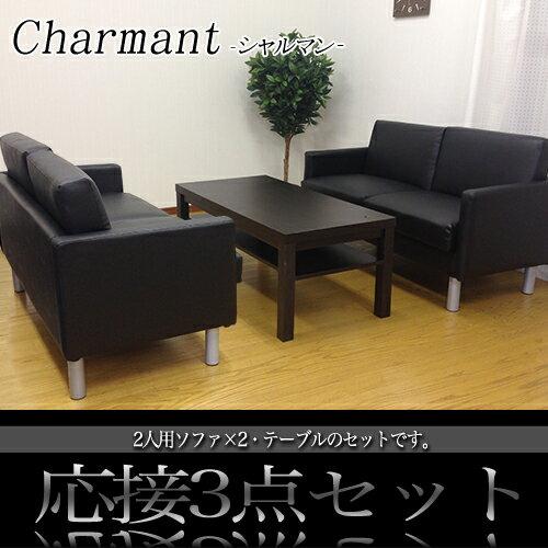 応接セット 3点 セット 4人用 応接ソファーセット ソファセット 応接チェア 2人掛けソファー オフィス 待合室 椅子 おしゃれ 黒 応接室 シャルマン SA681-2S2T3S