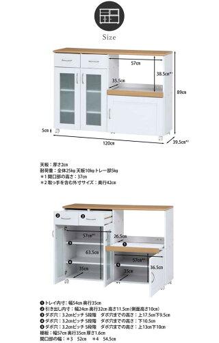 キッチンカウンターキッチンボードキッチン収納レンジ台食器棚幅120cm家電キャスター付き北欧風台所シンプルレンジボードキッチンラック96820