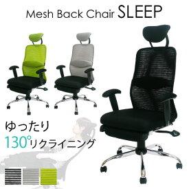 オフィスチェア リクライニング メッシュ リクライニングチェア ゲーミングチェア 椅子 事務椅子 50378 50379 50380 メッシュバックチェア スリープ FSLEEP LOOKIT オフィス家具 インテリア
