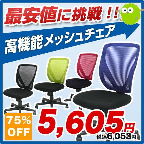 オフィスチェア メッシュ 肘なし メッシュチェア 椅子 デスクチェア パソコンチェア オフィスチェア PCチェア オフィス家具 会社 椅子 事務椅子 イス VTR-15