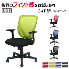 オフィスチェア メッシュ 肘付き メッシュチェア 椅子 パソコンチェア デスクチェア オフィスチェア オフィス家具 会社 椅子 事務椅子 イス VTR-15AR