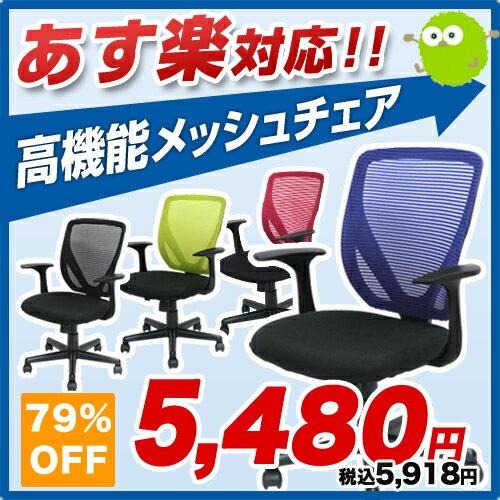 【最大10,000OFFクーポン配布中 6/21 1:59まで】 オフィスチェア メッシュ 肘付き メッシュチェア 椅子 パソコンチェア デスクチェア オフィスチェア オフィス家具 会社 椅子 事務椅子 イス VTR-15AR