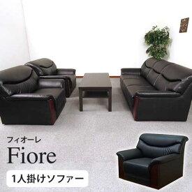 応接ソファ 1人用 ソファ 1人掛け ソファー 1人掛けソファ 応接室 高級 アームチェア 待合室 応接椅子 シエル フィオーレ 1人用ソファー YKA-1 LOOKIT オフィス家具 インテリア