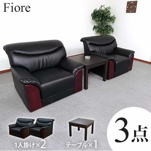 応接セット 3点セット 2人用 ソファセット 軽応接セット ソファーセット 応接椅子 ロビーチェア 待合室 椅子 テーブル 待合椅子 シエル フィオーレ YKA-1A2T4S