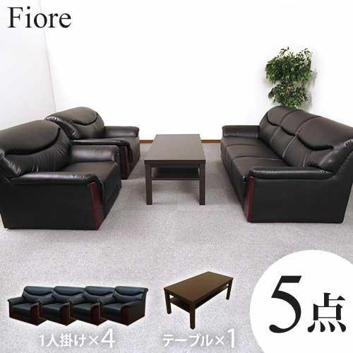 応接セット 5点セット 応接ソファ 高級 応接椅子 応接テーブル ソファセット 応接室 おしゃれ オフィス家具 シエル フィオーレ5点セット YKA-4AT3S