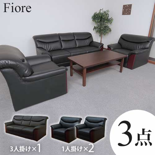 応接セット 3点セット 応接ソファ ソファセット チェアセット 高級 応接椅子 応接室 おしゃれ オフィス家具 応接 シエル フィオーレ3点セット YKA-S