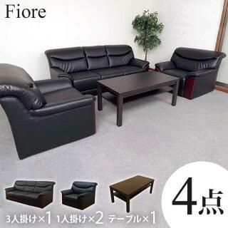応接セット4点セット応接ソファ高級応接椅子応接テーブルソファセット応接室おしゃれオフィス家具応接シエルフィオーレ4点セットYKA-T3S