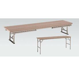 折りたたみ会議テーブル 座卓兼用 幅180×奥行45cm 送料無料 2WAY ローテーブル テーブル 作業台 オフィス家具 施設 教育施設 8185JZ-M