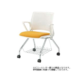 スタッキングチェア 肘付き キャスター付き 送料無料 オフィス家具 棚付き 荷物置き シンプル カラフル イス オフィスチェア ミーティングチェア 9317SF-PB