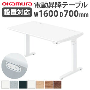 スタンディングデスク スイフト オカムラ W1600×D700mm ボタンタイプ 岡村製作所 swift 電動昇降 昇降デスク 送料無料 オフィスデスク オフィス家具 3S20MB-MY