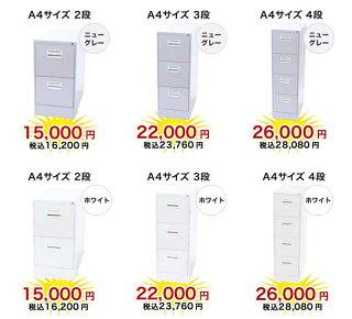 ファイリングキャビネット3段書類棚ホワイトA4ファイル書庫A4-3W引き出し書類収納保管庫白ファイルキャビネットオフィス家具書類ケースL-A4-3W