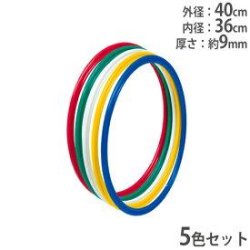 【法人限定】フラフープ 5色1組 外径68cm フラットタイプ 体操リング 樹脂成型品 リング 運動用品 体育用品 体操教室 レクリエーション フラットフープ70 B2453