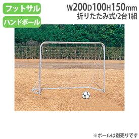 【法人限定】 アルミゴール 2台1組 折りたたみ式ゴール ミニゴール ミニサッカー 球技用品 部活動 サッカースクール アルミゴール1520ST B3228