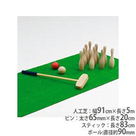 【法人限定】フロアボウリングセット ボウリング メープル材製 遊具 屋内遊具 ゲーム 遊び レクリエーション イベント 運動用品 教育施設 運動施設 B3419