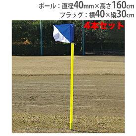 【法人限定】 コーナーフラッグポール 4本セット コーナーフラッグ コーナーポール フラッグ サッカー 球技 試合 ゲーム コーナーフラッグポール40-4 B6371