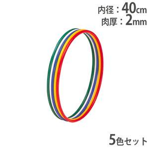 【法人限定】体操リング 5色1組 内径80cm 運動用品 フラフープ 新体操用品 リング 輪 体育用品 教育施設 運動施設 レクリエーション 体操リング80 T2867