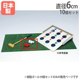 【法人限定】樹脂ボール ビンゴボードゲーム専用ボール 10個セット 赤5個白5個セット ボール 遊具 レクリエーション 教育施設 スタンダード樹脂ボール60 B3441