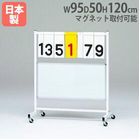 【最大1万円クーポン9/24 2時迄】【法人限定】得点板OS2 B3992 B-3992