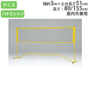 【法人限定】 テニスネット バドミントンネット 兼用 レクリエーション用ネット レジャー ネットセット レクリエーションバド&テニス B4125 B-4125