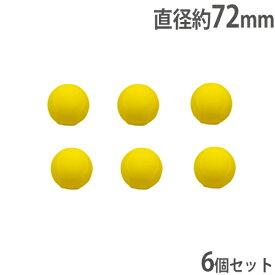 【法人限定】ティーボール 9インチ 6個セット ウレタンボール ティーボール用 球技用品 野球 ティーボール9(6個1組) B6167