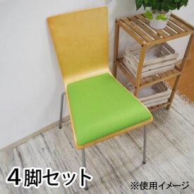【最大1万円クーポン12月11日2時まで】スタッキングチェア 4脚セット イス 椅子 チェア オフィス デスクチェア 積み重ね 省スペース コンパクト ミーティングチェア 木製 事務椅子 学習椅子 YTH4