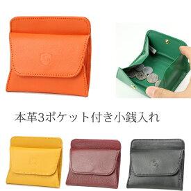 【送料無料】6カラー本革 3ポケット付きミニ小銭入れ ミニ財布 小さい財布としてもおすすめ カラフル 財布 小物入れ