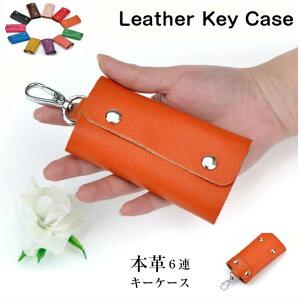 在庫限り leather key case 本革の6連キーケース カラフルなキーケース おしゃれでかわいい レディース メンズ 6連キーケース 大人可愛い人気ブランド 鍵をスマートに収納!