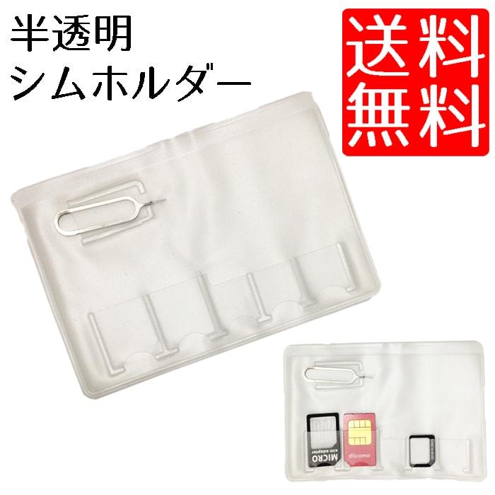 SIM カード ケース ホルダー 極薄 半透明 シムホルダー simピン付き