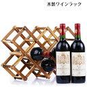 木製 ワインラック ワインボトルラック ワイン棚 10本用