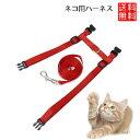 ネコ用 ハーネスリードセット 胴輪セット 猫用 ハーネス リード