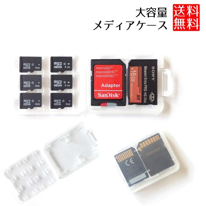 大容量 メディアケース SD microSDカード メモリースティック PRO Duo 収納 メモリーカードケース クリアケース