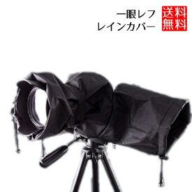 カメラ レインカバー 一眼レフ カメラカバー 雨天撮影に