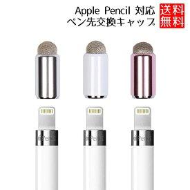 Apple Pencil 対応 キャップ タッチペン 機能付き 交換キャップ