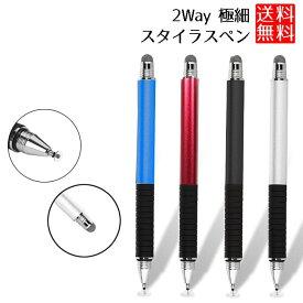 タッチペン 極細 2way スタイラスペン スタイラス スマホ タブレット用タッチペン ブラック シルバー レッド