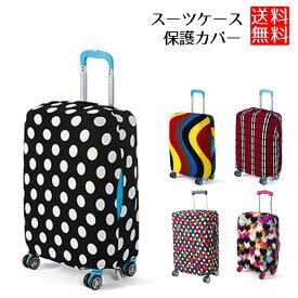 1dc2c4109b スーツケースカバー 伸縮素材 スーツケース カバー トランク 汚れ 傷 防止