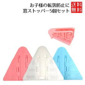 窓 ロック ストッパー 赤ちゃん 子供 いたずら防止 防犯対策 にも 5個セット