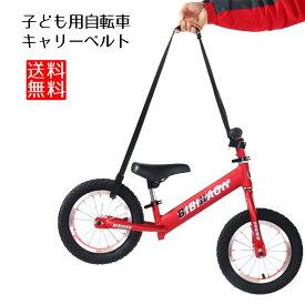 自転車 キャリー ベルト 持ち運び ストライダー 子ども用自転車 キャリーベルト
