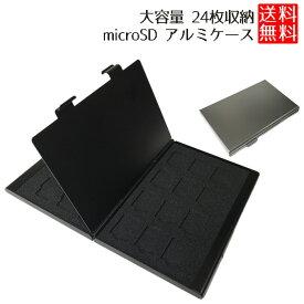 microSD ケース アルミ カードケース 両面 収納 軽量 大容量 24枚 収納ケース