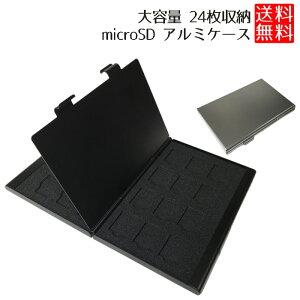 【送料無料】 microSD ケース 24枚 収納 アルミケース アルミ カードケース 大容量 軽量 持ち運び