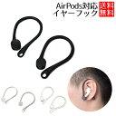 [スーパーセール] AirPods 対応 イヤーフック 耳かけ 落下防止 ランニング ウォーキング に最適