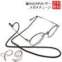 眼鏡チェーン ストラップ PU レザー 編み込み メガネストラップ 男性 女性 兼用