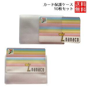 カード 保護 ケース プロテクター カバー クレジットカード カード 保護 免許証 保護 半透明 ソフトタイプ カード 保護 ケース カード入れ 10枚セット 送料無料