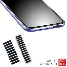 スピーカー ホコリ 防止 シール iPhone android 対応 スマホ ほこり 防塵 進入ガード